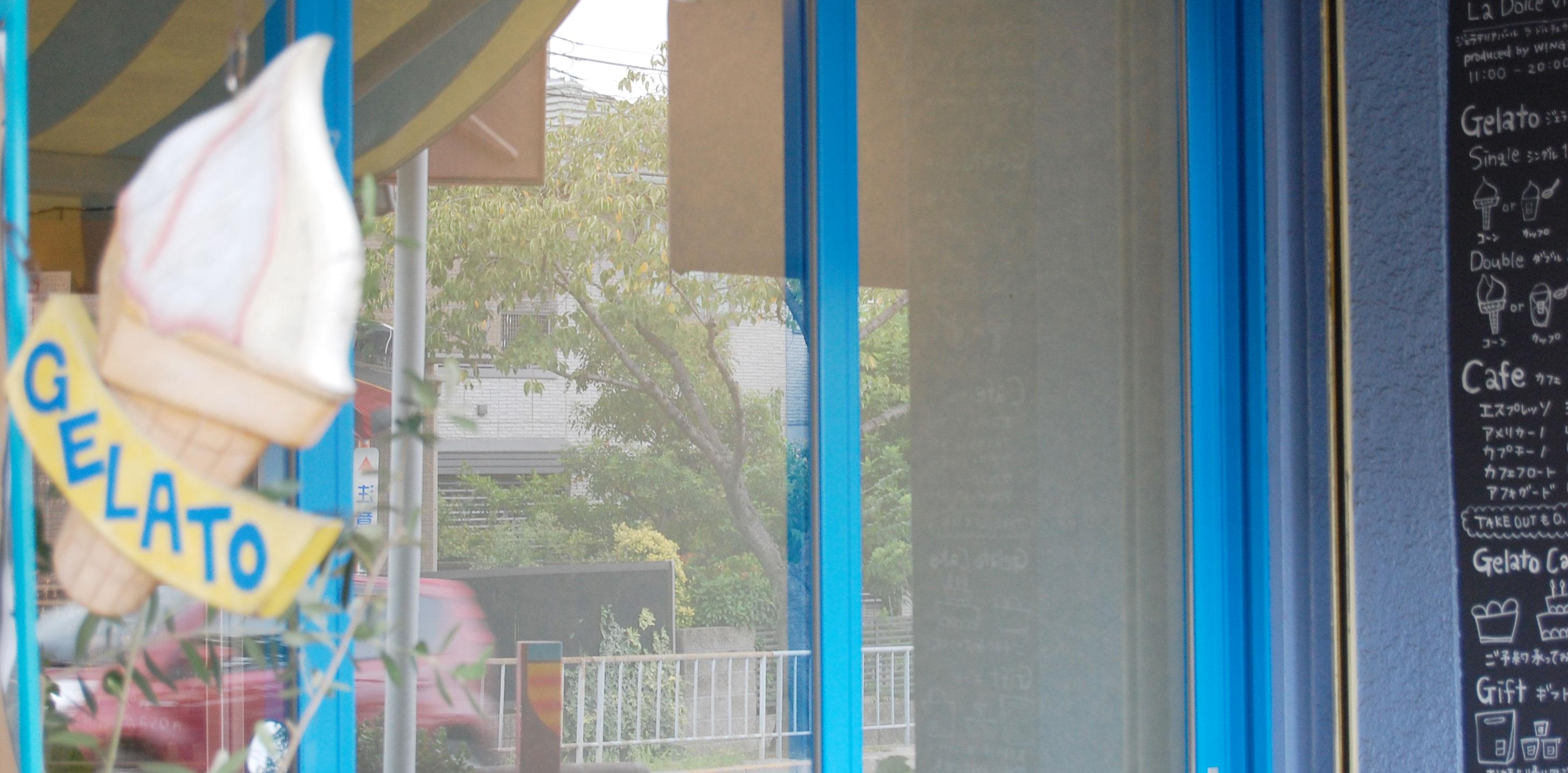お店の外観 ジェラートの看板が目印です お店のある通りは桜並木 堺 ジェラート ラドルチェヴィータ LaDolceVita